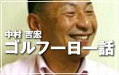 中村 吉宏 ゴルフ一日一話