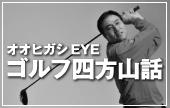 オオヒガシEYE ゴルフ四方山話