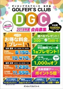 DGC2018tomo