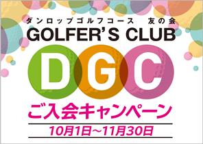 DGC_DGC入会