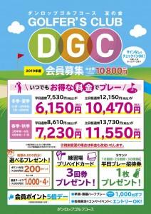 Club_DGC_Poster_1
