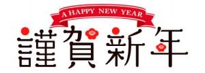 DGC謹賀新年
