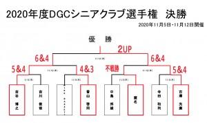 DGC_Senior