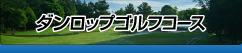 ダンロップゴルフーコース